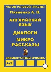 Обложка «Английский язык. Диалоги и микро рассказы. Элементарный уровень А2+»