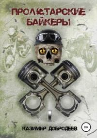 Обложка «Пролетарские байкеры. Книга 1»