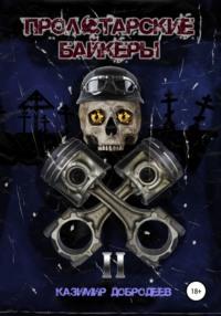 Обложка «Пролетарские байкеры. Книга 2»