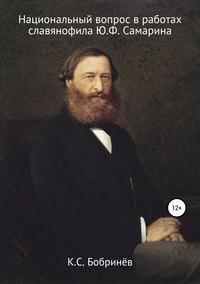 Обложка «Национальный вопрос в работах славянофила Ю.Ф. Самарина»