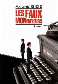 Обложка «Les Faux-monnayeurs / Фальшивомонетчики. Книга для чтения на французском языке»