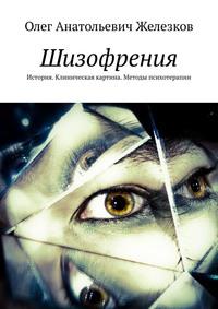 Обложка «Шизофрения. Клиническая картина. Методы психотерапии»