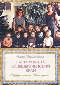 Обложка «Наша Родина, Большереченскийкрай. Народная летопись. Часть третья»