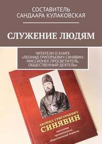 Обложка «Служение людям. Читатели окниге «Леонид Григорьевич Синявин: миссионер, просветитель, общественный деятель»»