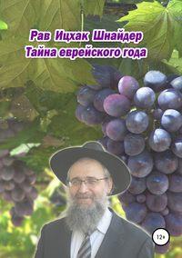 Обложка «Тайна еврейского года»