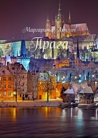 Обложка «Прага»