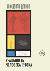 Обложка «Реальность человека 19века. Мир прошлого из впечатлений и мнений современников»