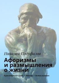 Обложка «Афоризмы иразмышления ожизни. Красноярский край –Москва– Пенсильвания»