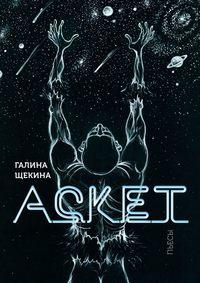 Обложка «Аскет. Пьесы»