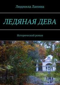 Обложка «Ледянаядева. Исторический роман»