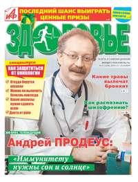 Обложка «Аиф. Здоровье 21-2019»