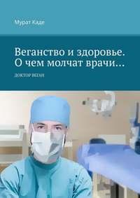 Обложка «Веганство издоровье. Очем молчат врачи… Доктор Веган»