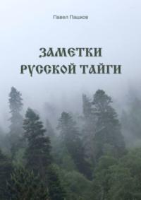 Обложка «Заметки Русской Тайги»