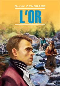 Обложка «L'Or / Золото. Книга для чтения на французском языке»