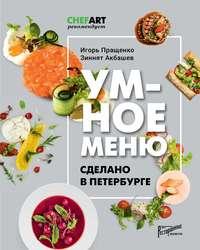 Обложка «Умное меню. Сделано в Петербурге»