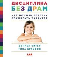Обложка «Дисциплина без драм. Как помочь ребенку воспитать характер»