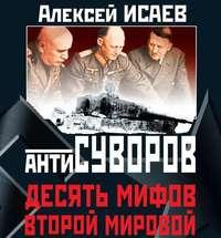 Обложка «Антисуворов. Десять мифов Второй мировой»