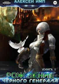 Обложка «Личный враг человечества. Книга 1. Рождение Черного генерала»