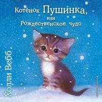 Обложка «Котёнок Пушинка, или Рождественское чудо»
