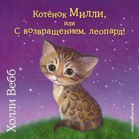 Обложка «Котёнок Милли, илиСвозвращением, леопард!»