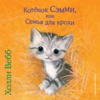Обложка «Котенок Сэмми, или Семья для крохи»