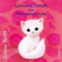 Обложка «Котёнок Стенли, или Настоящий клад»