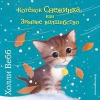 Обложка «Котёнок Снежинка, или Зимнее волшебство»