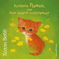 Обложка «Котёнок Рыжик, илиКак найти сокровище»