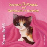 Обложка «Котёнок Пуговка, или Храбрость в награду»
