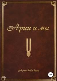 Обложка «Арии и мы»