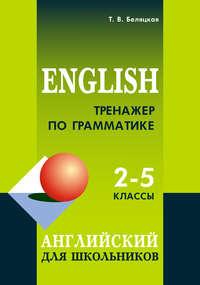 Обложка «Тренажер по грамматике. Английский для школьников. 2–5 классы»