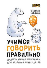 Обложка «Учимся говорить правильно. Дидактические материалы для развития речи у детей 5–7 лет»
