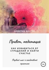 Обложка «Привет, медитация. Как избавиться от страданий и найти счастье»