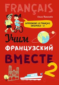 Обложка «Учим французский вместе-2»