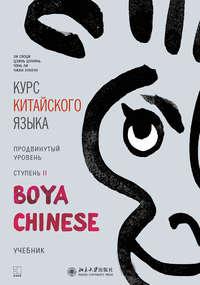 Обложка «Курс китайского языка «Boya Chinese». Продвинутый уровень. Ступень II»
