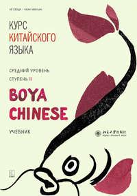 Обложка «Курс китайского языка «Boya Chinese». Средний уровень. Ступень II»