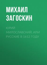 Обложка «Юрий Милославский, или Русские в 1612 году»