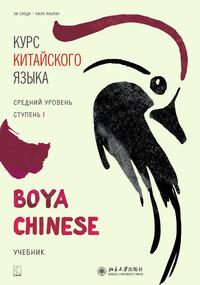 Обложка «Курс китайского языка «Boya Chinese». Средний уровень. Ступень I»