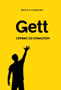 Обложка «Gett. Сервис со смыслом»