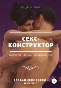 Обложка «Секс-конструктор: выбирай, делай, наслаждайся. Создай секс своей мечты!»
