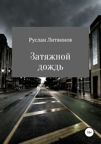 Обложка «Затяжной дождь»