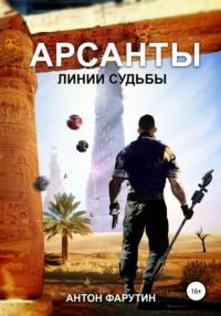 Обложка «Арсанты 2. Линии судьбы»