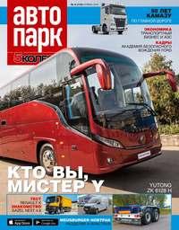 Обложка «Автопарк – 5 Колесо 08-2019»