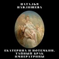 Обложка «Екатерина и Потемкин. Тайный брак Императрицы»