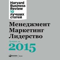 Обложка «Менеджмент. Маркетинг. Лидерство: Лучшее за 2015 год»