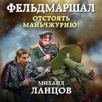 Обложка «Фельдмаршал. Отстоять Маньчжурию!»