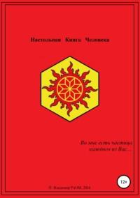 Обложка «Настольная Книга Человека»