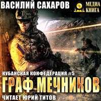Обложка «Граф Мечников»