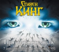 Обложка «Противостояние. 7 сентября 1990 года – 10 января 1991. Том 3»