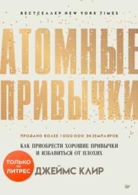 Обложка «Атомные привычки. Как приобрести хорошие привычки и избавиться от плохих»